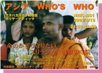asia who's who, sri lanka