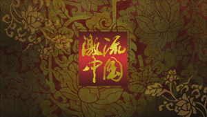 NHKスペシャル「激流中国」シリーズコーディネート