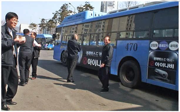 地球バス紀行 韓国