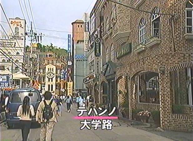 NHK 地球ウォーカー 演劇の街に夢を追って 韓国・ソウル