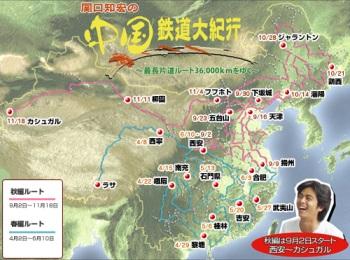 中国 大紀行