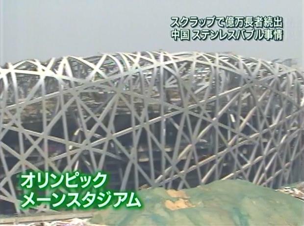 報道ステーション特集 オリンピック企画 ピカピカ ステンレスバブル 中国