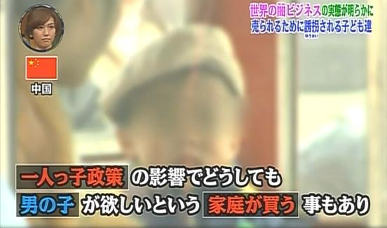 世界で一番受けたい授業 児童誘拐 中国