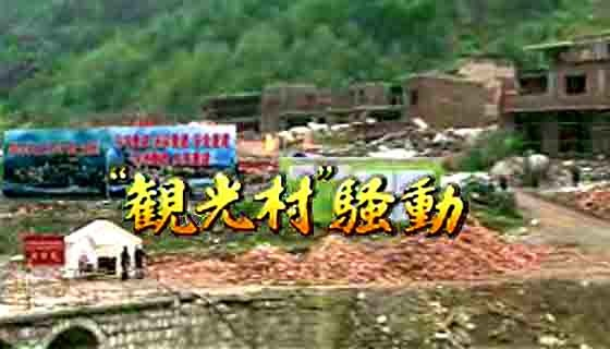 BS世界のドキュメンタリー 四川大地震 被災地 BS world documentary earthquake