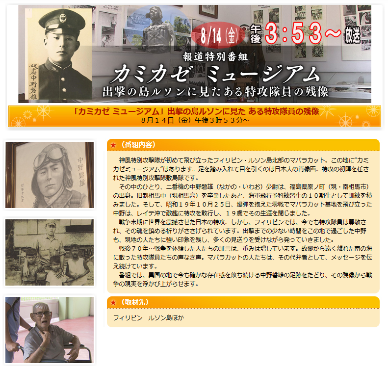 テレビユー福島 カミカゼ ミュージアム 出撃の島ルソンに見た ある特攻隊員の残像 フィリピン