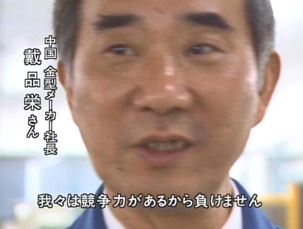 日本の群像 再起への20年 第7回 モノづくり職人たちの攻防 日本vs中国