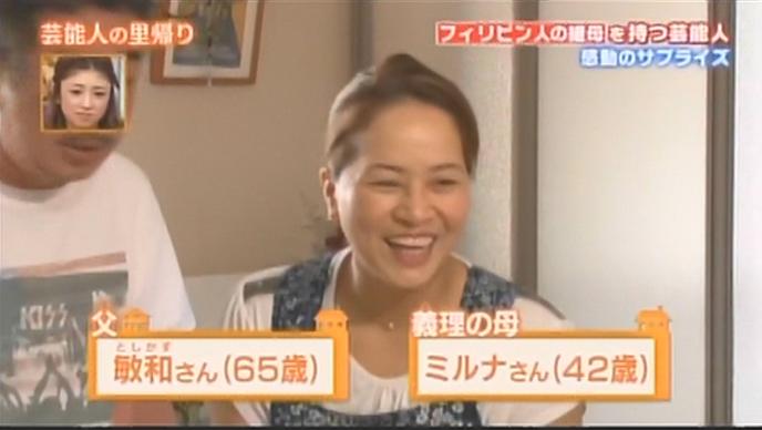 さんまのスーパーからくりTV トータルテンボス 父親の再婚相手はフィリピン人