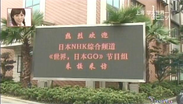 セカイでニホンGO! 上海 ゆとり教育 中国