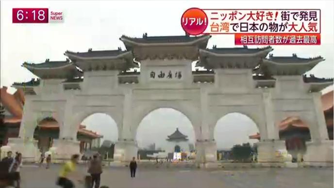 スーパーニュース内 特集コーナー リアル 日台相互観光客400万人突破!企画 台湾