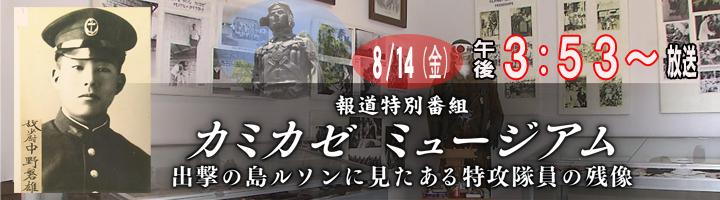 tuf_kamikaze