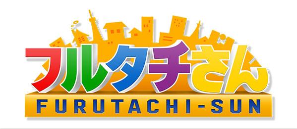 furutachisun1